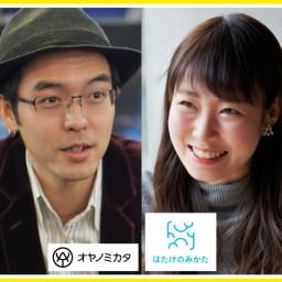 「オヤノミカタSTORE」&「manma 四季の離乳食」説明会(3/26土曜日)
