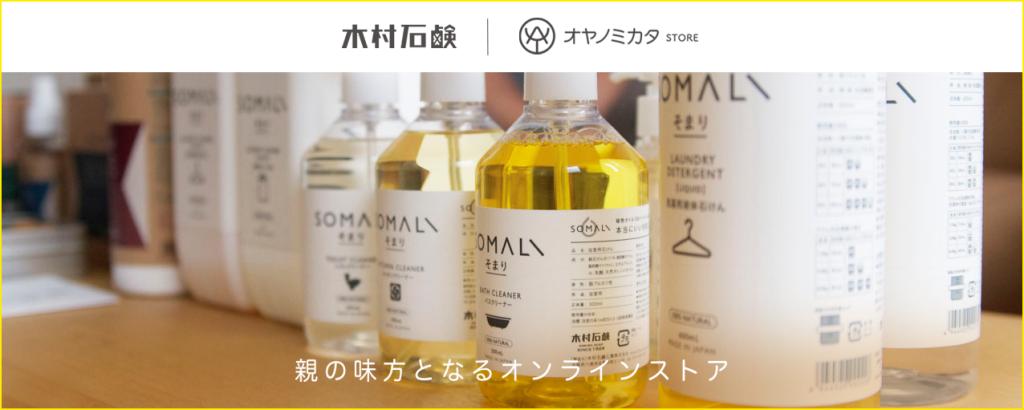 oyano_storetopimage_kimurasekken