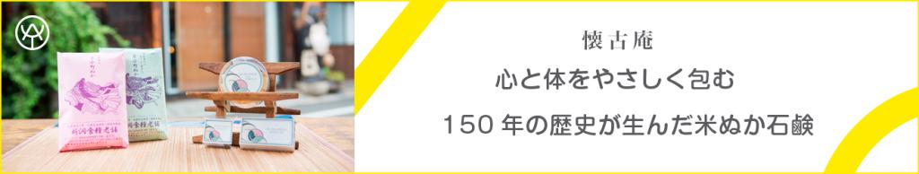 1320x250banner_kaikoan