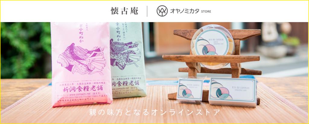 oyanomikata_store_kaikoan